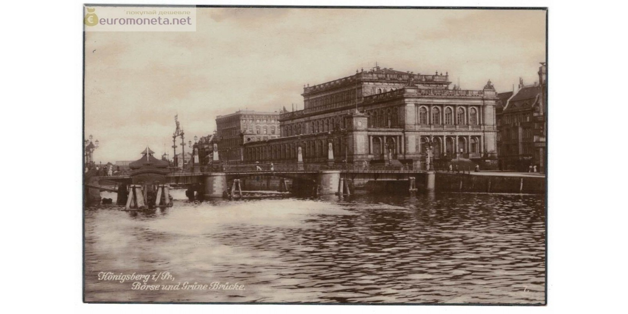 Открытка Пруссия Кёнигсберг Kenigsberg биржа мост река Прегель