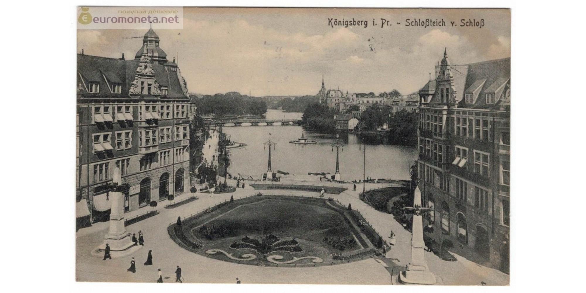 Открытка Пруссия Кёнигсберг Kenigsberg площадь замка озеро