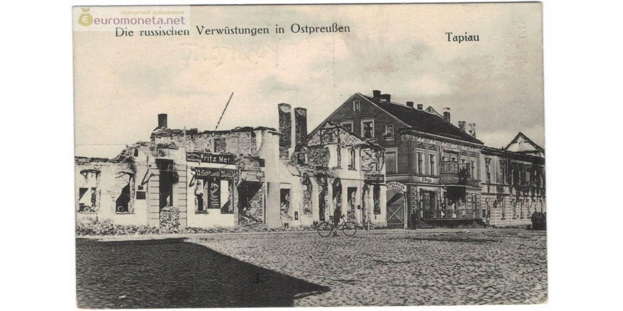 Открытка Пруссия Тапиау Гвардейск Tapiau руины магазина