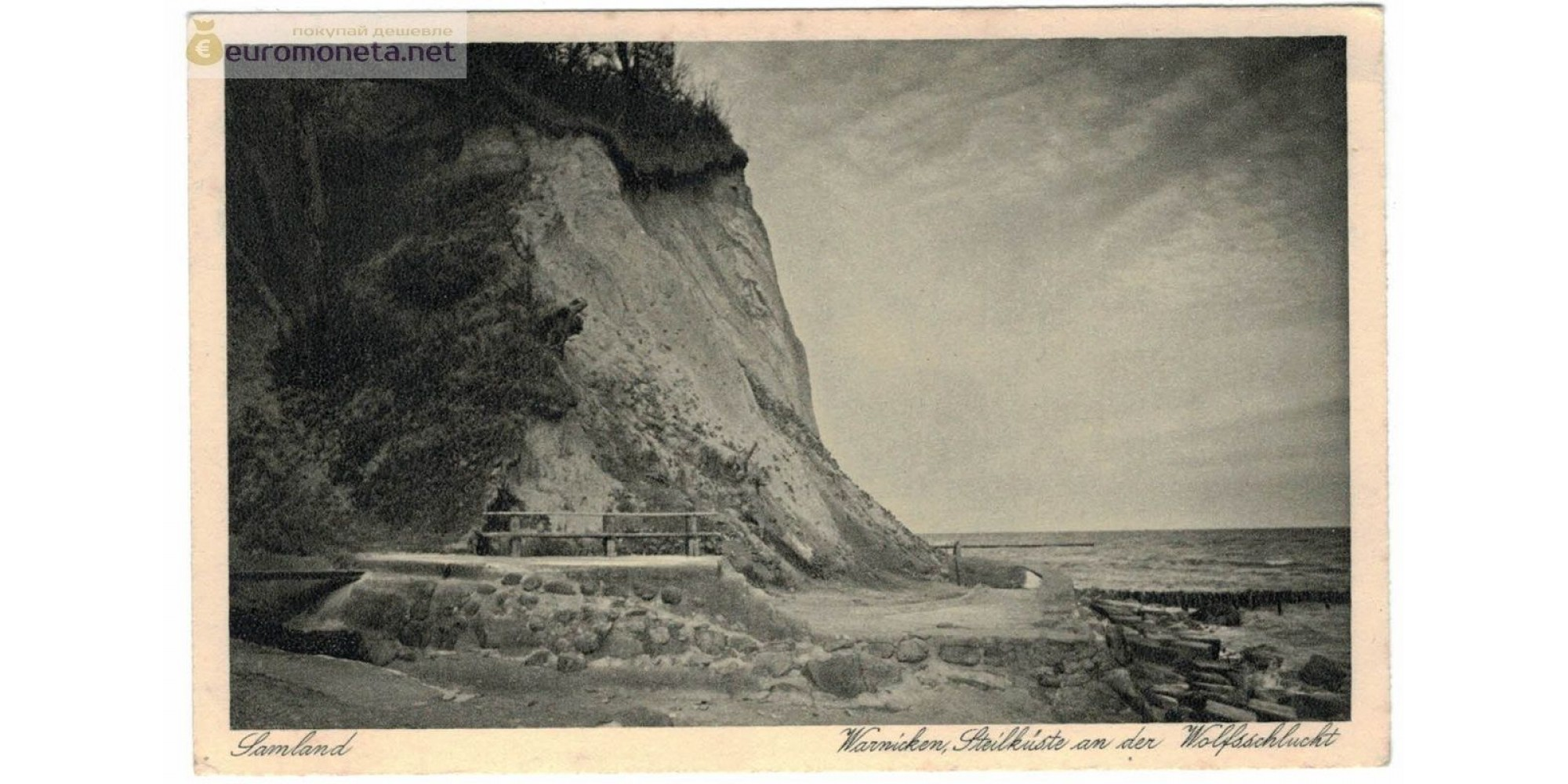 Открытка Пруссия Лесное Варникен Warnicken Wolfsschlucht Балтийское море пляж